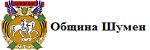 """Референция за """"Подобряване на градската среда в град Шумен"""""""